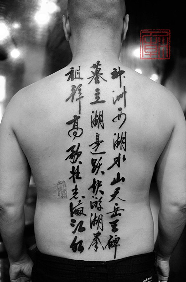 japanese lettering tattoo designs 20 Awesome Tattoo Lettering Design Style