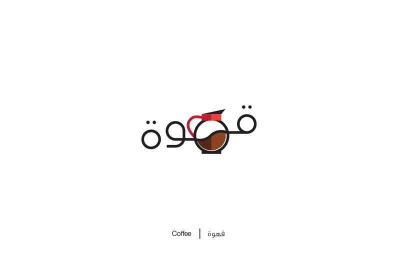 Brilliant Arabic Letters Illustration 2 Brilliant Arabic Words Illustration That Will Surely Inspire Your