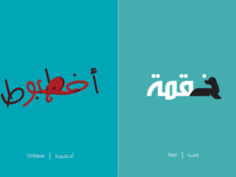Brilliant Arabic Words Illustration That Will Surely Inspire Your