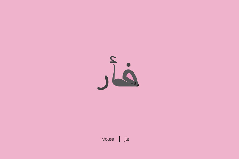 Brilliant Arabic Letters Illustration by Mahmoud Tammam 7 Brilliant Arabic Words Illustration That Will Surely Inspire Your