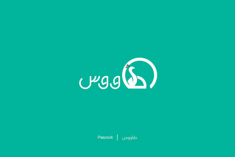 Brilliant Arabic Letters Illustration by Mahmoud Tammam Brilliant Arabic Words Illustration That Will Surely Inspire Your