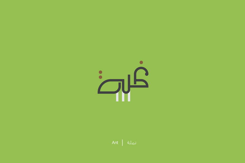Creative Arabic Letters Illustration by Mahmoud Tammam 77 Brilliant Arabic Words Illustration That Will Surely Inspire Your