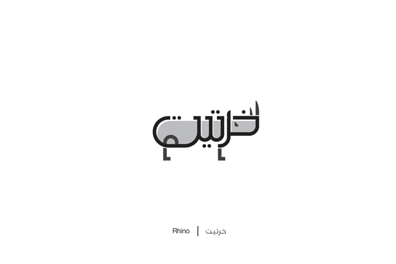 Creative Arabic Letters Illustration by Mahmoud Tammam 88 Brilliant Arabic Words Illustration That Will Surely Inspire Your