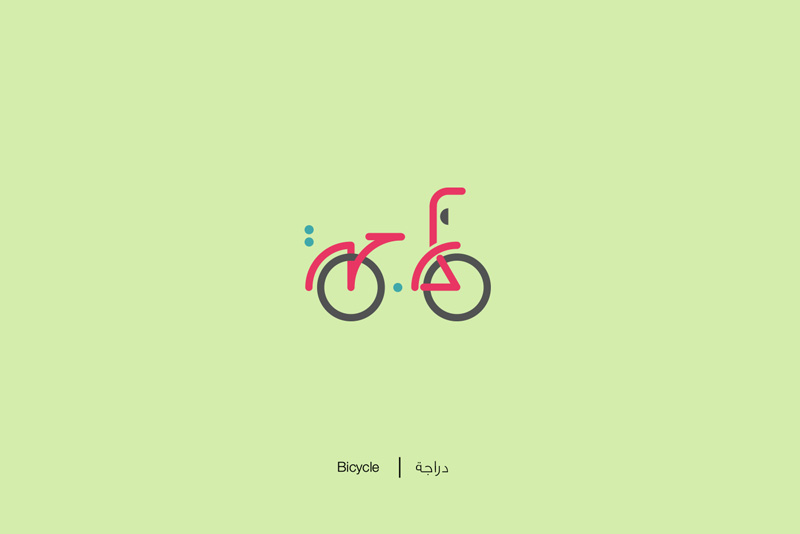 Stunning Arabic Letters Illustration by Mahmoud Tammam Brilliant Arabic Words Illustration That Will Surely Inspire Your