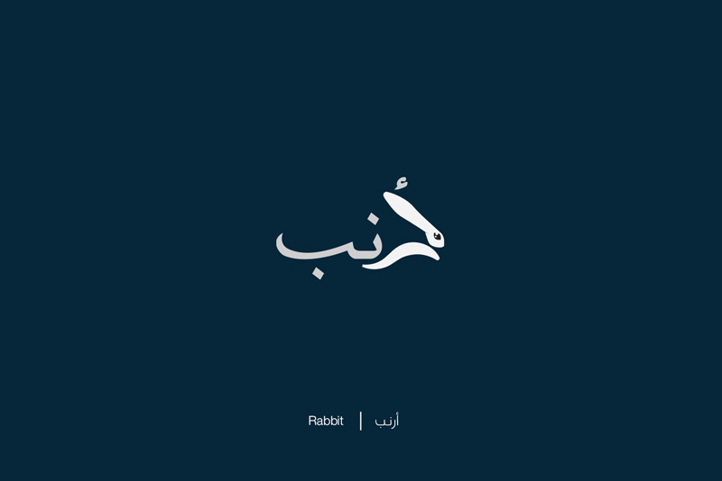 Stunning Arabic Letters Illustration Brilliant Arabic Words Illustration That Will Surely Inspire Your