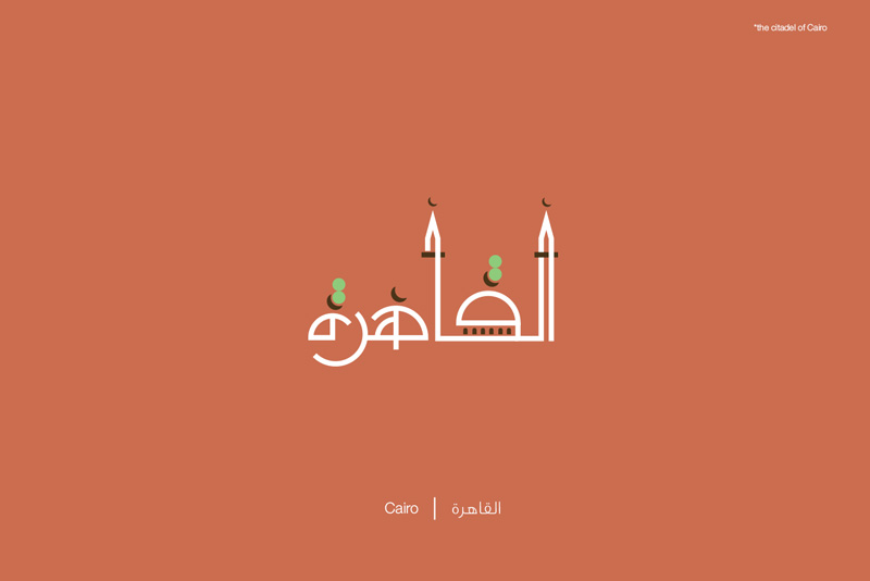 Unique Arabic Letters Illustration by Mahmoud Tammam Brilliant Arabic Words Illustration That Will Surely Inspire Your