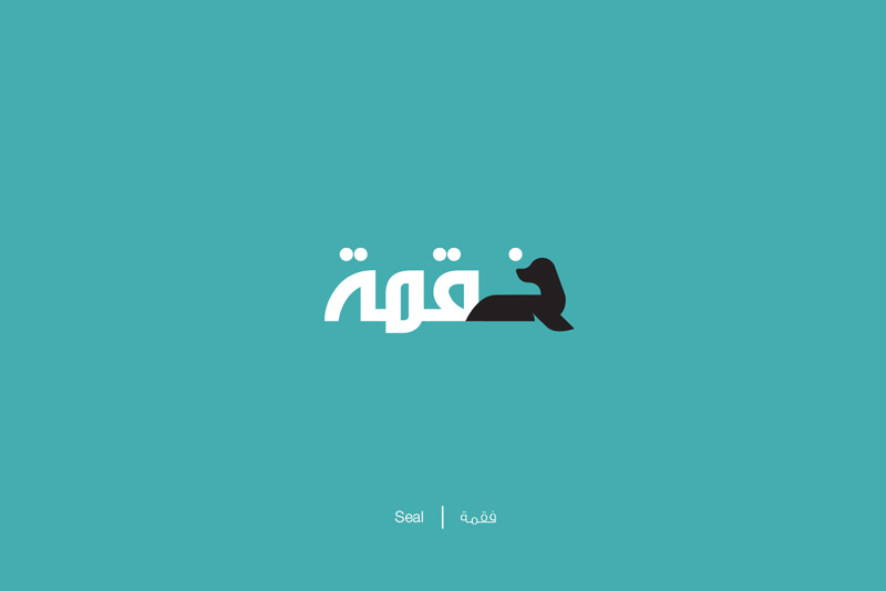 Unique Arabic Letters Illustration Brilliant Arabic Words Illustration That Will Surely Inspire Your